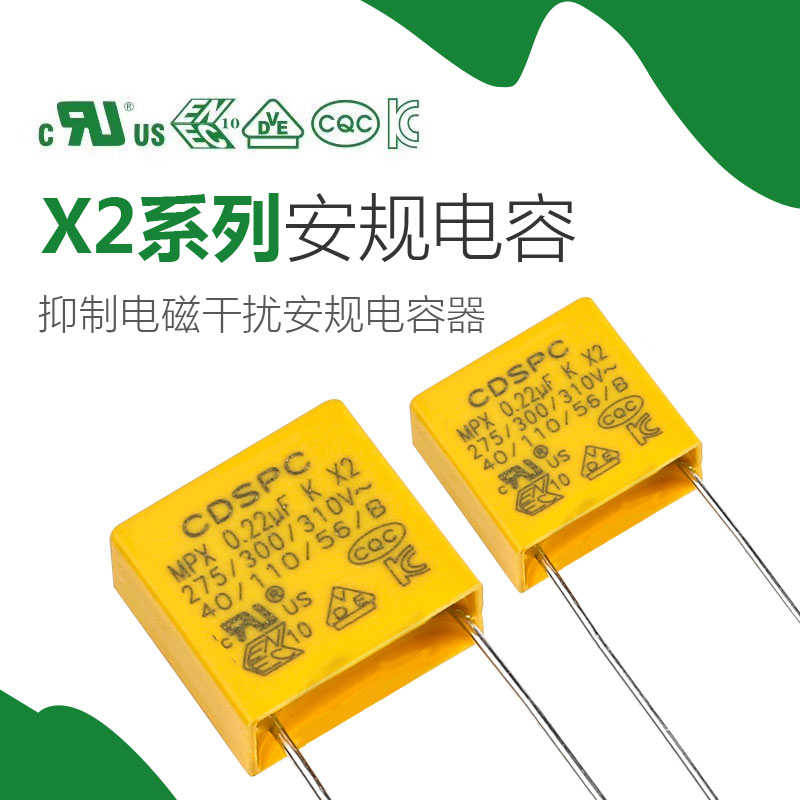 MKP62-X2安规电容器